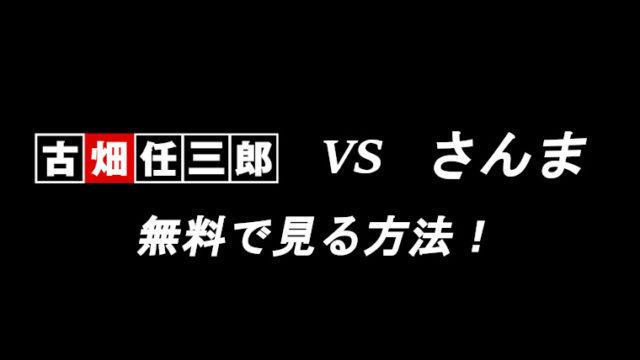 古畑任三郎さんま動画