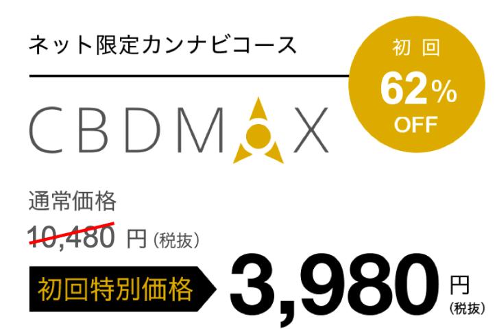 CBDMAXの料金値段