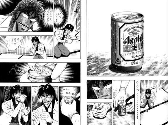 カイジがビールを飲むシーン