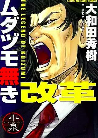 ムダヅモ無き改革第1巻の表紙