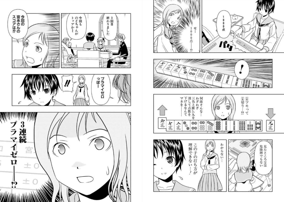 咲 saki第1巻のワンシーン