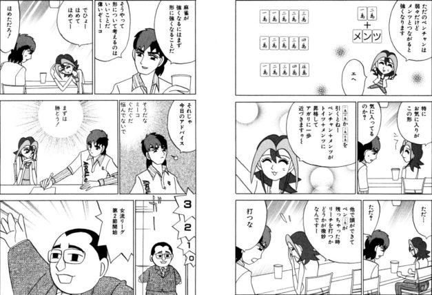 打姫オバカミーコ第1話の麻雀解説シーン