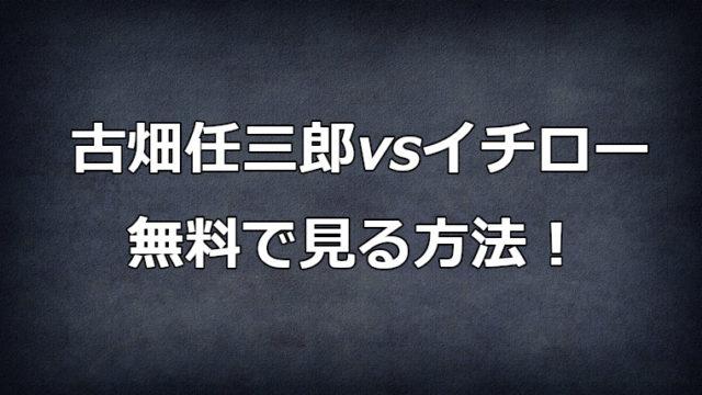 古畑任三郎イチローの動画