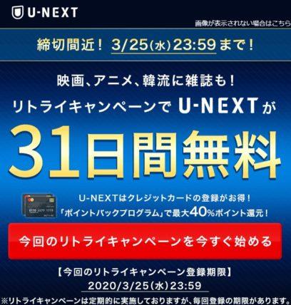 U-NEXT「リライトキャンペーン」