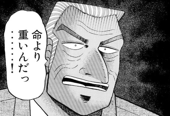 利根川幸雄とは