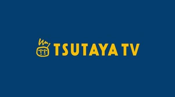 TSUTAYATVでジョーカーを無料視聴する方法