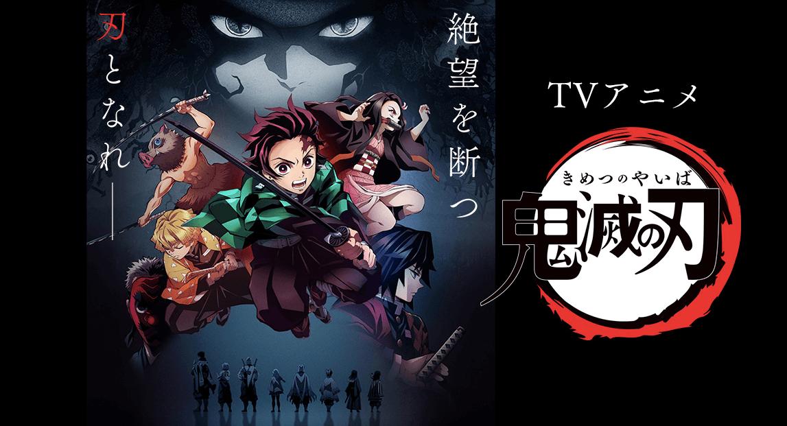 鬼滅の刃のアニメを無料視聴できる動画配信サービス一覧