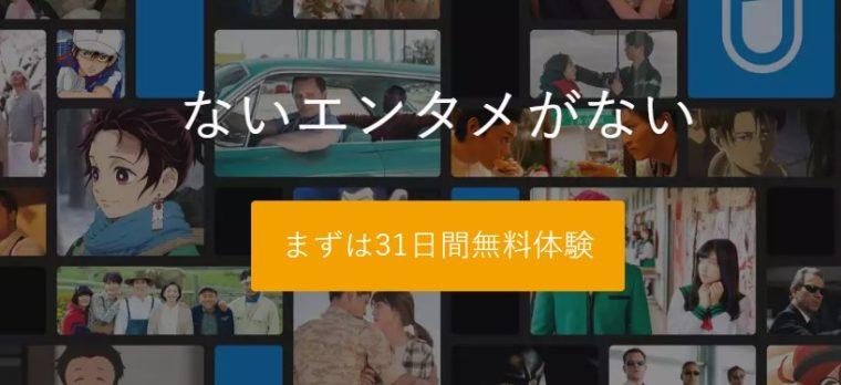 U-NEXTのTOPページ入口の画像