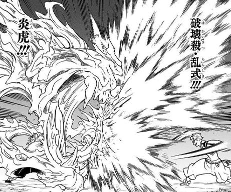 炎の呼吸 伍ノ型 炎虎(えんこ)