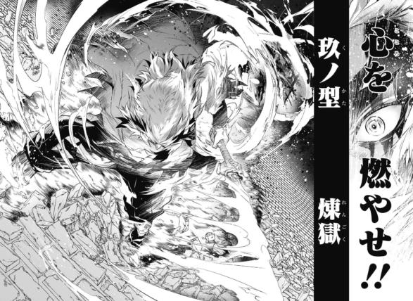 炎の呼吸 玖ノ型 煉獄(れんごく)