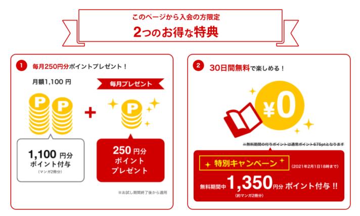 コミック.jpの2つのお得な特典