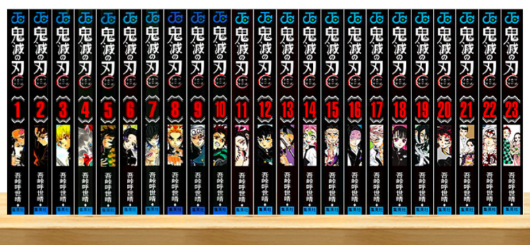 鬼滅の刃の電子書籍全23巻