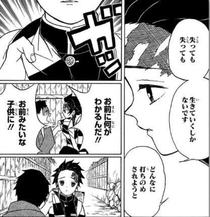 炭治郎と和巳さんのシーン