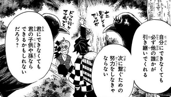 炭治郎と小鉄君(刀鍛冶の里)