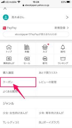 イーブックジャパンのクーポン取得確認画面(スマホ)