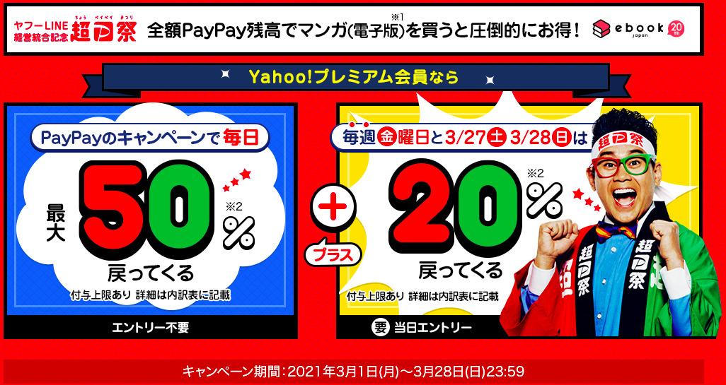 イーブックジャパンのキャンペーンセール開催ページ