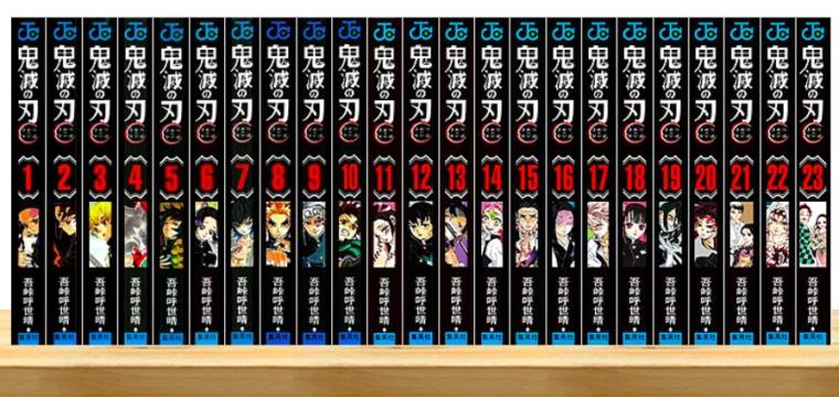 鬼滅の刃の電子書籍を全23巻