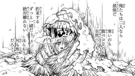 堕姫と妓夫太郎の過去