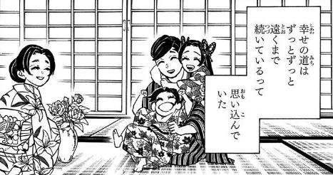 胡蝶カナエの家族