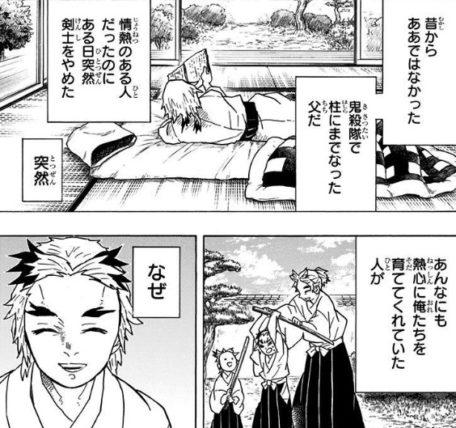 煉獄槇寿郎の過去