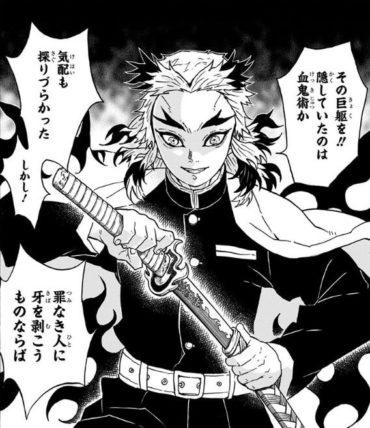 煉獄杏寿郎の日輪刀