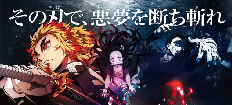 鬼滅の刃映画無限列車編のポスター