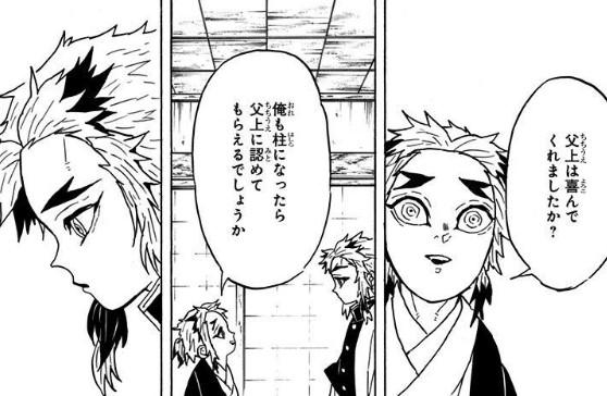 煉獄千寿郎と煉獄杏寿郎の二人