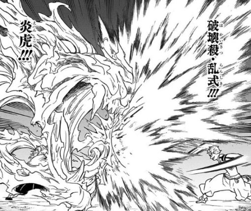 「炎虎(えんこ)」と「破壊殺・乱式(はかいしきらんしき)」