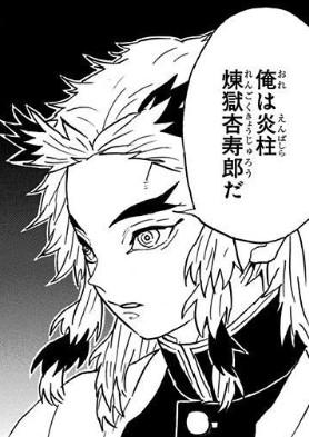 煉獄杏寿郎(れんごくきょうじゅろう)がカッコイイ理由