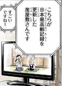 産屋敷輝利哉:日本最高齢記録樹立