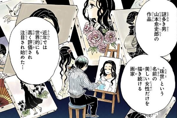 山本愈史郎(画家)