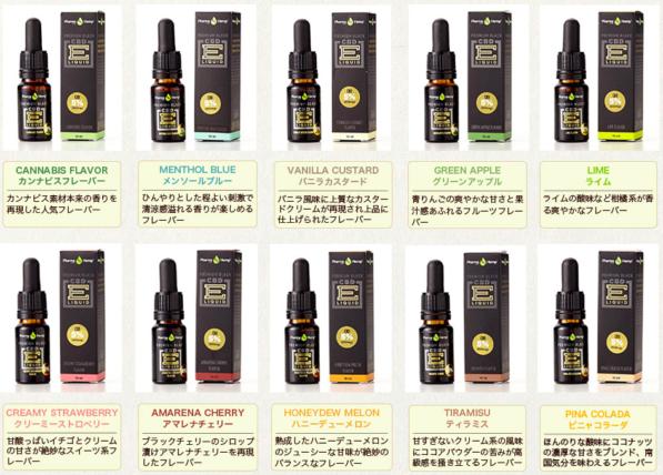PharmaHemp-CBDE-Liquidのフレーバー全10種類