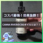 CANNA RIVER CBDオイル:アイキャッチ画像