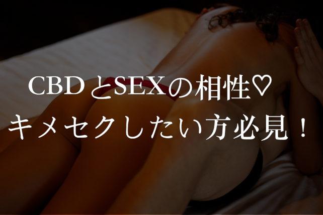 CBDとセックスとキメセクについて