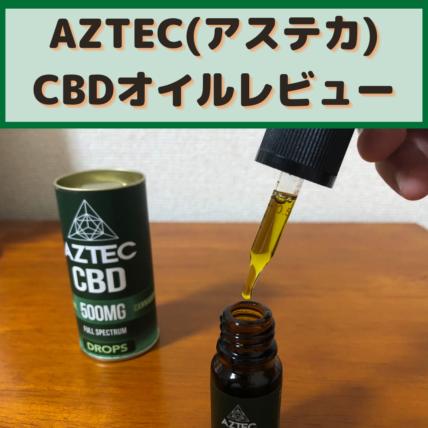 AZTEC(アステカ)のCBDオイルレビュー