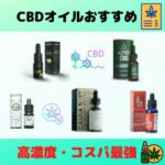 CBDオイルおすすめと選び方