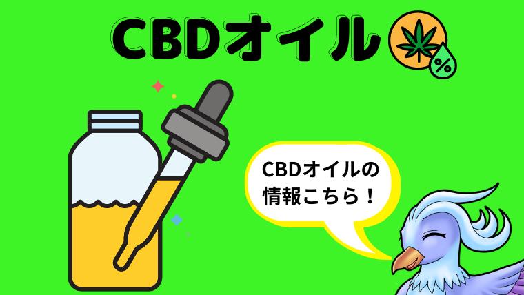 CBDオイルカテゴリー
