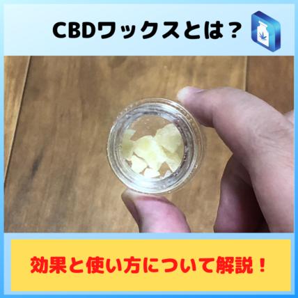 CBDワックスの効果と使い方 (アイキャッチ画像)