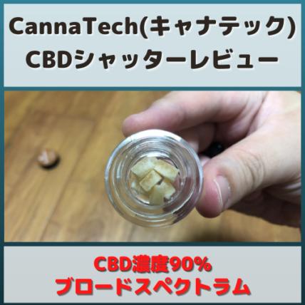 CannaTechのCBDシャッターアイキャッチ画像