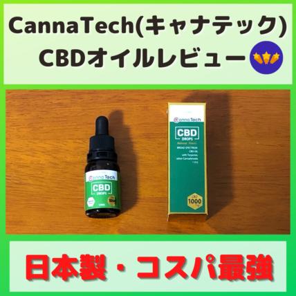 CannaTechのCBDオイルアイキャッチ画像