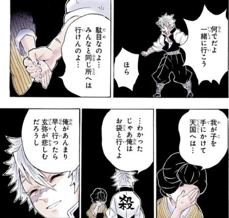 不死川実弥と母親の会話シーン