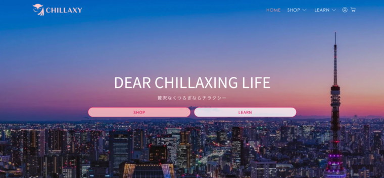 CHILLAXYのホームページ