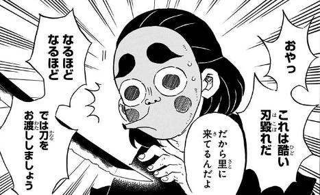 鉄穴森鋼蔵(かなもり こうぞう)