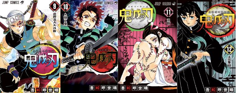 鬼滅の刃アニメ第二期の内容を無料で読む