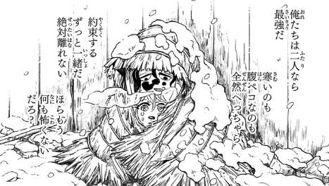 堕姫と妓夫太郎の感動シーン