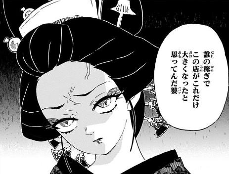 花魁に扮する堕姫