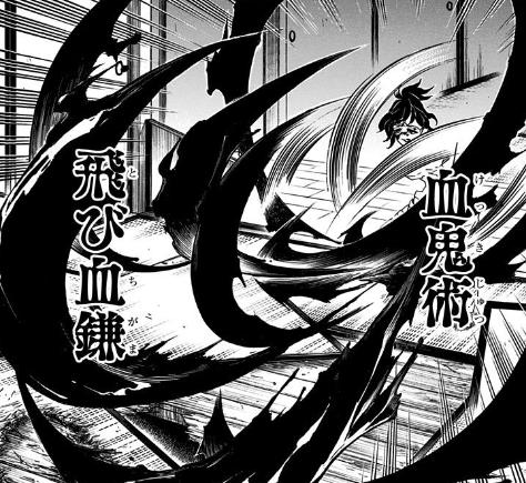 妓夫太郎の血鬼術「飛び血鎌」
