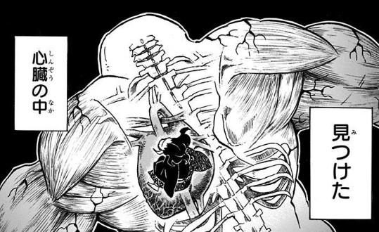 恨み鬼の心臓の中