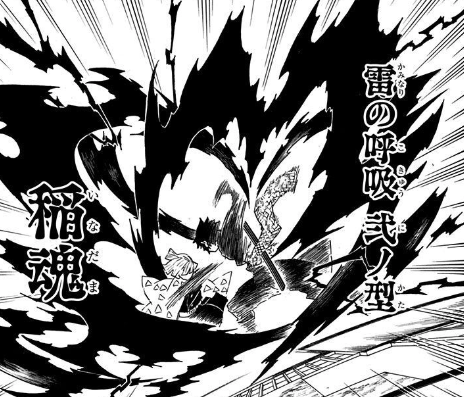 雷の呼吸:弐ノ型・稲魂(いなだま)
