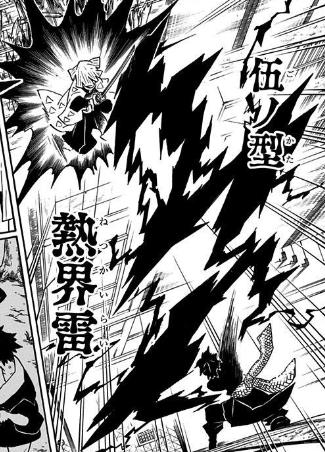 雷の呼吸:伍ノ型・熱界雷(ねっかいらい)